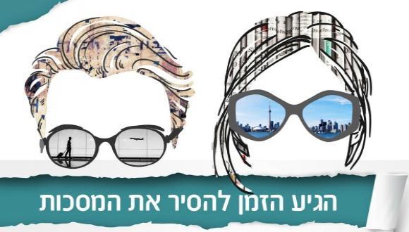 מפגש קריירה עם הסוכנות היהודית