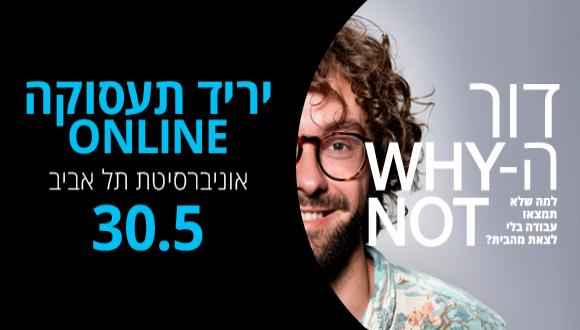 יריד התעסוקה אונליין של אוניברסיטת תל אביב 30.5.21