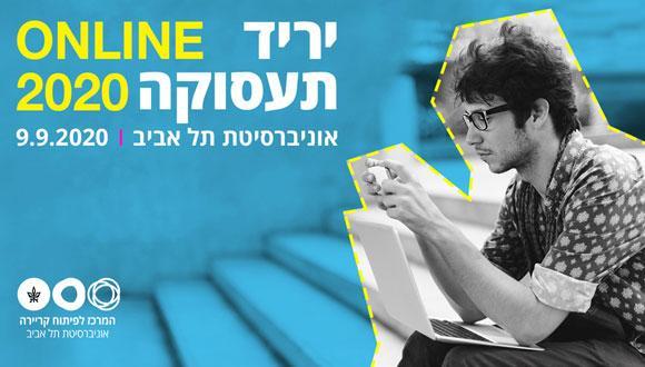 יריד התעסוקה הדיגיטלי של אוניברסיטת תל אביב 09.09.20
