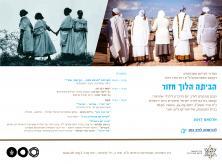 """טקס זיכרון ליהודי אתיופיה תשע""""ז"""